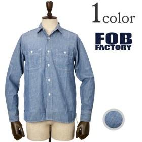 【プレミアム会員は11%OFF】FOB FACTORY(FOBファクトリー) F3378 シャンブレー ワークシャツ / メンズ / 長袖 無地 コットン / 日本製