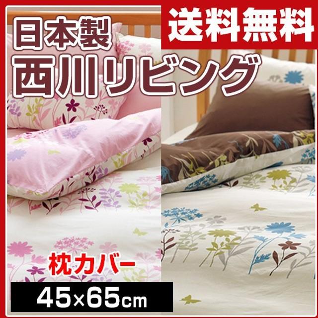枕カバー 45×65 ピローケース 綿100% 【日本製】 ME25 2187-75914 まくらカバー 45×65cm 国産 抗菌防臭加工