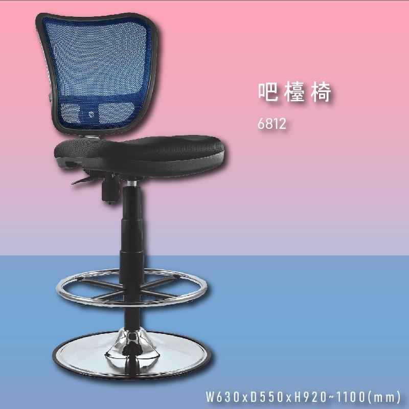 【100%台灣製造】大富 6812 吧檯椅 會議椅 主管椅 董事長椅 員工椅 氣壓式下降 舒適休閒椅 辦公用品 可調式