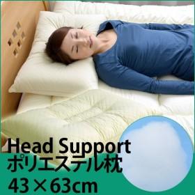 ヘッドサポート ポリエステル枕 M 43×63cm