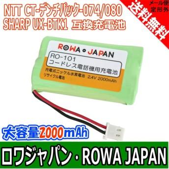 NTT CT-デンチパック-074 / シャープ UX-BTK1 大容量2000mAh コードレス子機 対応 互換 充電池 ロワジャパン