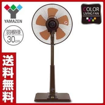 30cmリビング扇風機 風量3段階 (マイコンスイッチ)切タイマー付き YLM-G306(BR) 扇風機 リビングファン サーキュレーター おしゃれ