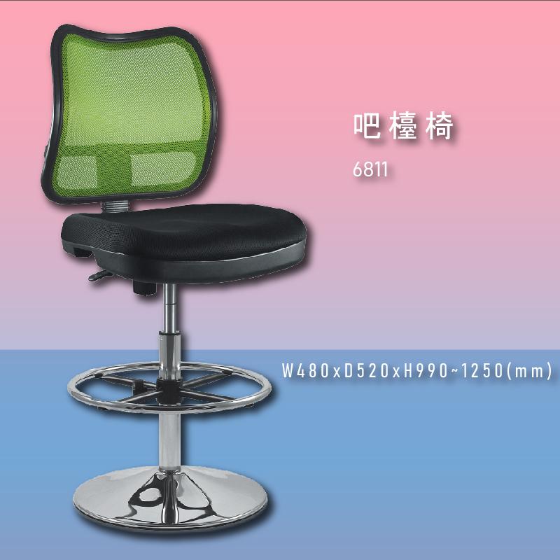 【100%台灣製造】大富 6811 吧檯椅 會議椅 主管椅 董事長椅 員工椅 氣壓式下降 舒適休閒椅 辦公用品 可調式