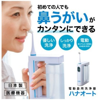花粉症 鼻うがい 鼻洗浄器 ハナオート 鼻うがい 花粉症対策 医療機器
