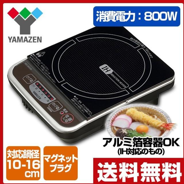 IH調理器 (800W) YEC-800(B) IHクッキングヒーター IHヒーター IH調理家電 IH調理機 一人暮らし 一人用