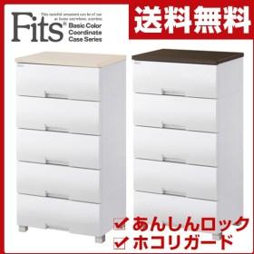 フィッツプラス チェスト(幅55 5段) F5505 Fits