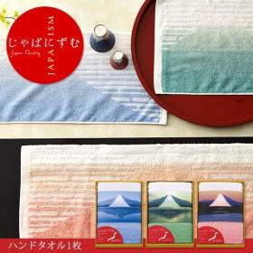 引越し 挨拶 粗品 今治 タオル じゃぱにずむ 富士山 ハンドタオル