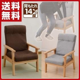 リクライニング高座椅子 LVHC-52 座椅子  ソファ 1人掛け ソファー  敬老の日 母の日 父の日