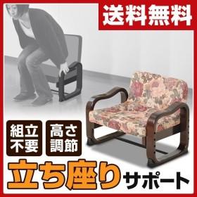 立ち上がり楽々優しい座椅子(ローバック) SKC-56L(B3) 花柄/ダークブラウン 座椅子 座いす 座イス いす イス 椅子 チェア座椅子 肘掛け