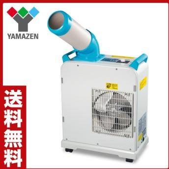 ミニスポットエアコン(単相100V)キャスター付き YMS-183 小型 スポットクーラー 冷風機 業務用 エアコン 床置型 SAC-1800同等機種【あすつく】