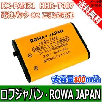 パナソニック HHR-T407 BK-T407 KX-FAN51 / NTT 電池パック-092 コードレス子機 対応 互換 充電池 ロワジャパン