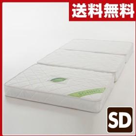 SONNO(ソンノ) 薄型3つ折りポケットコイルスプリングマットレス(セミダブル) SONNO-P3-005-SD マットレス 三つ折り ポケットコイルマット