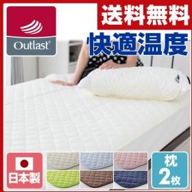 枕パッド 2枚組 日本製 OLAMMP2P クール敷きパッド 冷感パッド ベッドパッド 敷きパッド