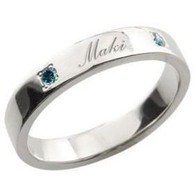 エンゲージリング 婚約指輪 ブルーダイヤモンド リング 文字入れ自由な指輪 ダイヤ 0.04ct ホワイトゴールドk18 18金 ダイヤモンドリング ストレート  女性
