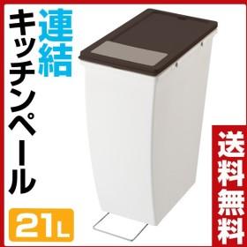 連結キッチンペール (21L) ふた付き ゴミ箱プッシュ蓋付き 20JP グレー ごみ箱 ゴミ箱 ダストボックス ペール トラッシュボックス ふた付き フタ付き 蓋付き