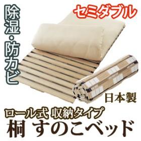 桐 すのこベッド(ロール式収納タイプ)セミダブルサイズ