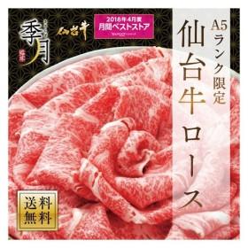牛肉 肉 仙台牛クラシタロース すき焼き しゃぶしゃぶ A5等級 送料無料 500g 250g×2パック お取り寄せ グルメ ギフト