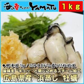 浜蒸し牡蠣 1kg 広島県産 冷凍食品 かき カキ