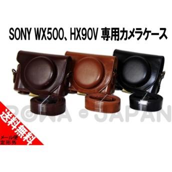 ソニー SONY DSC-WX500 DSC-HX90V 専用 カメラケース (ダークブラウン) ロワジャパン