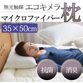 エコキメラ マイクロファイバー枕 S 35×50cm