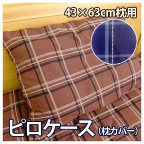 激安 カバーリング ピロケース(枕カバー)43×63cm枕用 ファスナー式 (クラーク)