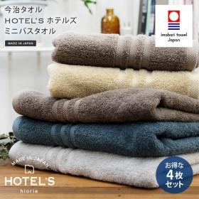 今治タオル ミニバスタオル <4枚セット> HOTEL'Sホテルズ ホテルタオル