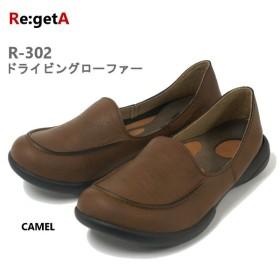 リゲッタ Re:getA R-302 CAMEL レディースドライビングローファー キャメル
