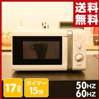 電子レンジ YRB-207(W) ホワイト お弁当 電子レンジ あたため 解凍