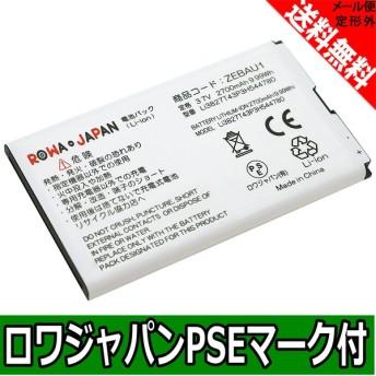 SoftBank ZEBAU1 / Y!mobile PBD14LPZ10 ZEBBA1 互換 電池パック Pocket WiFi 305ZT 304ZT 303ZT 対応 【ロワジャパン】