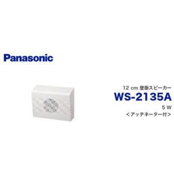 WS-2135A 12 cm 壁掛スピーカー パナソニック 音響設備