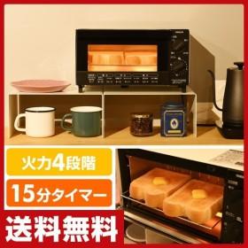 オーブントースター (4段階火力切替式) YTB-D100(W) ホワイト トースター パン焼き オーブン 山形パン【あすつく】