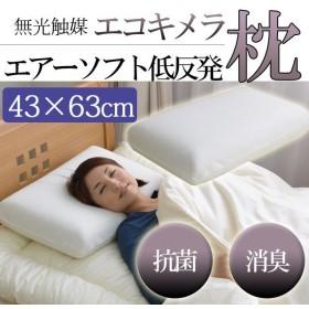 エコキメラ エアーソフト低反発枕 43×63cm