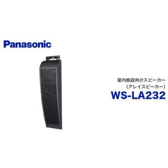 WS-LA232 屋内施設向けスピーカー(アレイスピーカー) パナソニック 音響設備