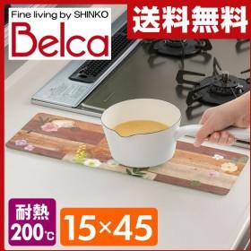 ベルカ(Belca) 強化ガラス製 キッチントッププレート15×45cm KTP-WD1545 ウッド 鍋敷き 鍋置き なべ敷き なべ置き カッティングボード まな板 スキレット