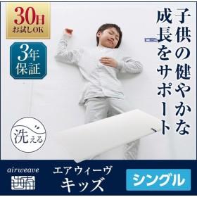 30日間お試し可能 / エアウィーヴ KIDS シングル 高反発マットレスパッド 厚さ3cm