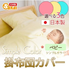 [シンプルカラー] 掛布団カバー ベビー【受注発注】 お昼寝掛布団サイズ