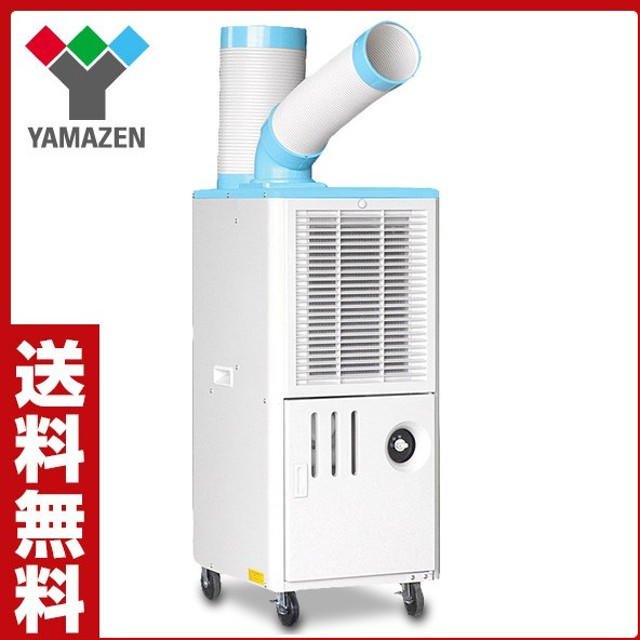 排熱ダクト付スポットエアコン(単相100V) YS-422D スポットクーラー 冷風機 業務用 エアコン 床置型