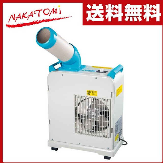 ミニスポットエアコン (単相100V) キャスター付き SAC-1800N 小型 スポットクーラー 冷風機 業務用 エアコン 床置型【あすつく】