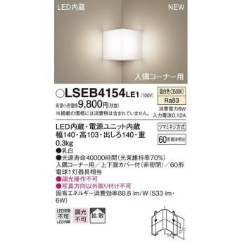 パナソニック LSEB4154LE1 入隅コーナー用ブラケット 壁直付型 LED(温白色) 拡散 上下面カバー付非密閉 白熱温白60形