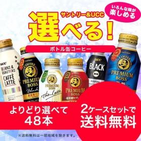 送料無料 選べる サントリー&UCC ボトル缶 コーヒー よりどり2ケースセット (サントリー BOSS・UCC)【一部地域は別途送料】