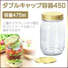 ダブルキャップ容器450 ジャー サラダ 容器 ストッカー 調味料入れ 保存ビン 二重の蓋でしっかり密封 /ダブルキャップ容器450