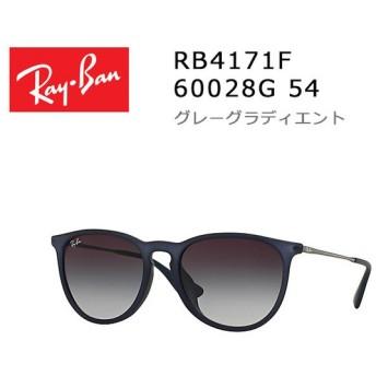 RayBan レイバン サングラス ERIKA グレーグラディエント 622/8G-54 RB4171F 正規商品販売店 【雑貨】【サングラス】
