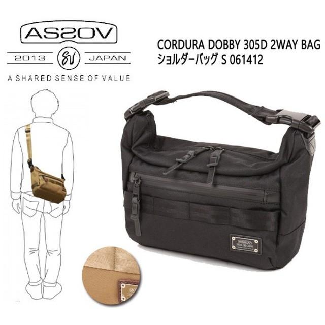 AS2OV アッソブ CORDURA DOBBY 305D 2WAY BAG S 061412