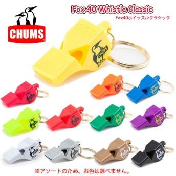 ch61-0023 【CHUMS/チャムス】ホイッスル/Fox 40 Whistle Classic/Fox40ホイッスルクラシック/CH61-0023【雑貨】