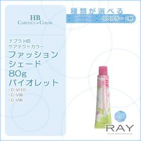 ナプラ HB ケアテクトカラー ファッションシェード 1剤 バイオレット 80g|カラー剤 c-vi10 c-vi8 c-vi6 ヘアケア サロン専売 美容室専売 メール便対応4個まで