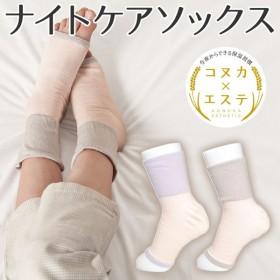 コヌカ・エステ ナイトケア ソックス 靴下(BIGW)/メール便無料/在庫有