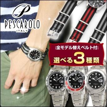 PESCAROLO ペスカロロ メンズ レディース 腕時計 PG-107 PG-109 PG-110 選べる3種類 替えバンド付き ナイロン ストライプ10気圧防水 10年電池