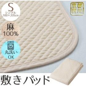 敷きパッド シングル 100×205cm 麻 京都西川 5AP16061S 洗える