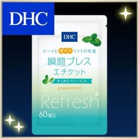 dhc サプリ 【メーカー直販】 瞬間ブレスエチケット | サプリメント