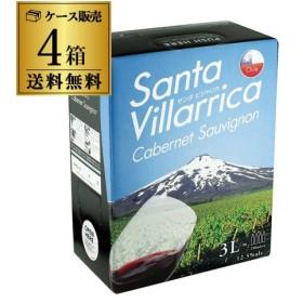 ワイン ボックスワイン 箱ワイン 赤 サンタ ビジャリカ カベルネ ソーヴィニヨン (4箱入) 送料無料 ケース チリ